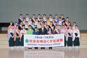 97期 本科 宝塚市長 宝塚市保護司会会長ご参加
